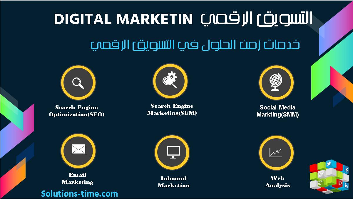 خدمات التسويق الكتروني