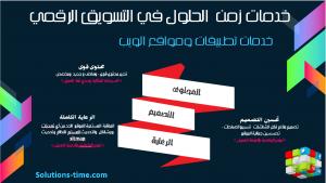 شركات التسويق الكتروني في جدة