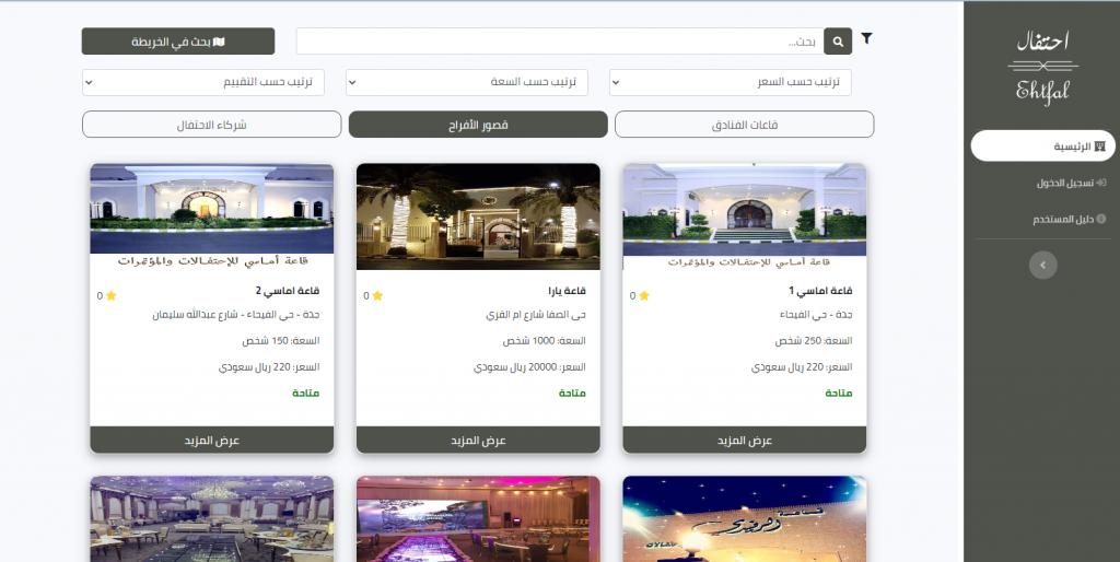 Ehtfal web site