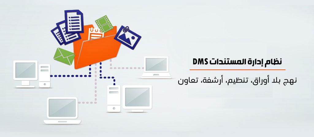 نظام إدارة المستندات DMS