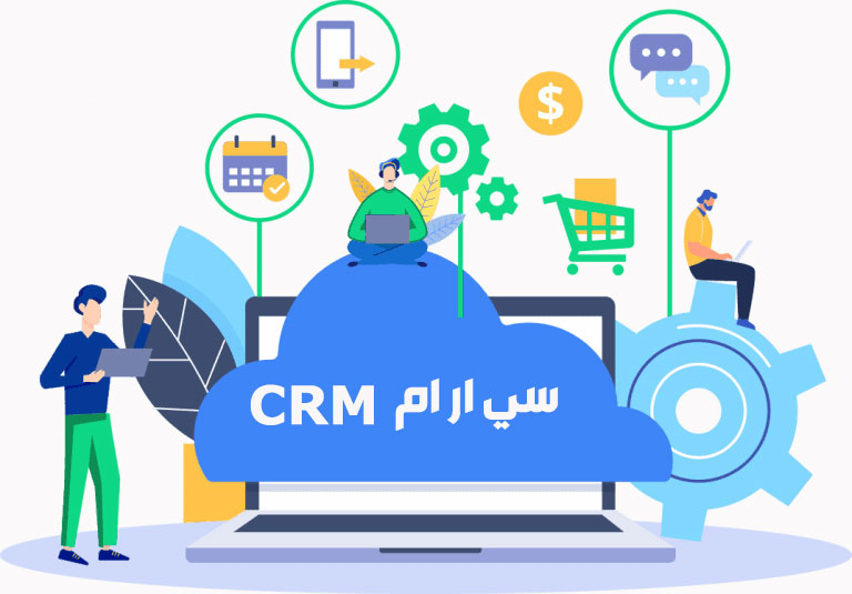 crm سي ار ام