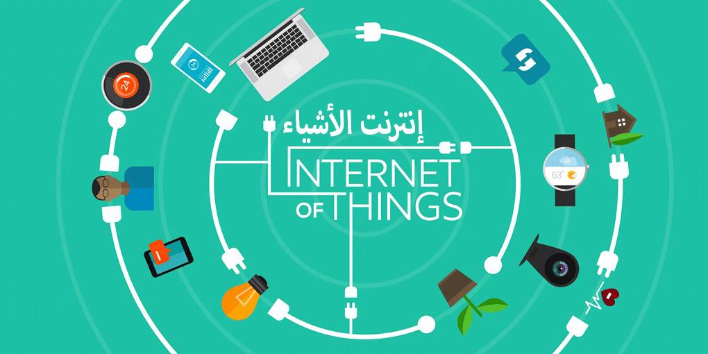 انترنت الاشياء
